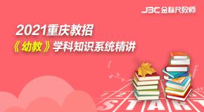 2021重庆教招《幼教》学科知识系统精讲课