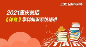 2021重庆教招《体育》学科知识系统精讲课