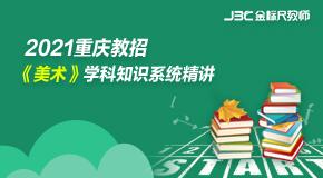 2021重庆教招《美术》学科知识系统精讲课