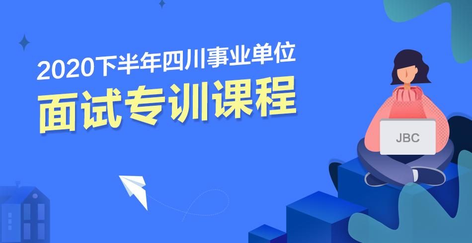 2020下半年四川事业单位面试专训课程