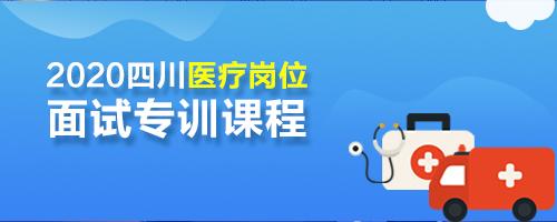 2020四川医疗岗位面试专训课程