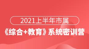 2021上半年市属《综合+教育》系统密训营