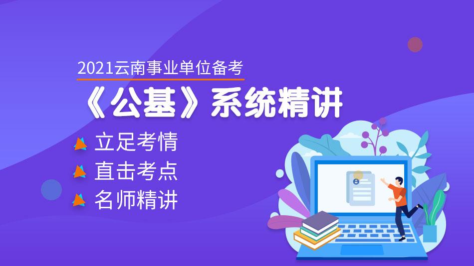 2021云南事业单位《公基》系统精讲课