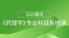 2020《药理学》专业科目系统课