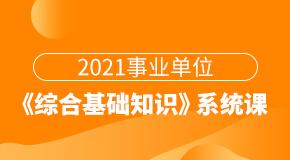 2021事业单位《综合基础知识》系统课