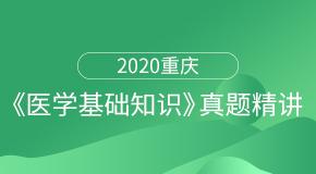 2020重庆《医学基础知识》试题精讲