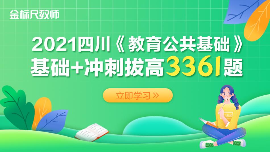 2021四川《教育公共基础》基础+冲刺拔高3361题