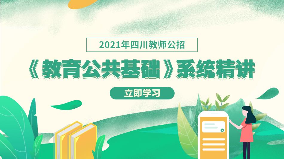 2021四川教师公招《教育公共基础》系统精讲