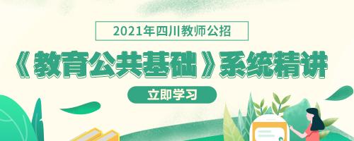 2021四川教招《教育公共基础》