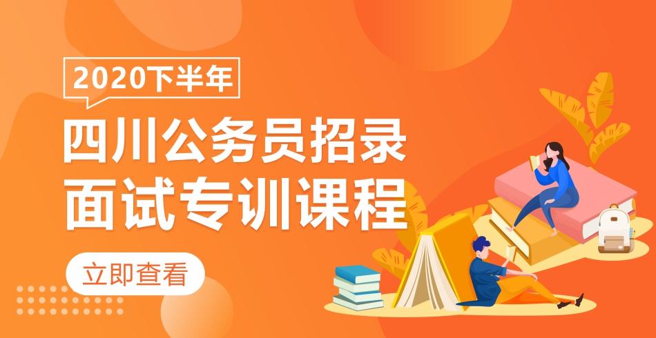 2020下半年四川公务员招录面试课程