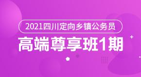 2021四川定向乡镇·高端尊享班1期