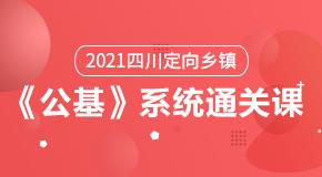 2021四川定向乡镇《公基》系统通关课