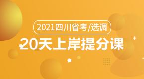 2021四川省考/选调·20天上岸提分