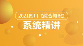 2021四川《综合知识》系统精讲