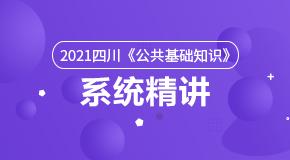 2021四川《公共基础知识》系统精讲