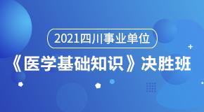 2021四川事业单位《医学基础知识》决胜班