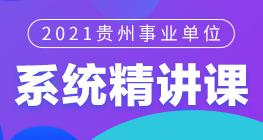 2021贵州事业单位系统精讲课