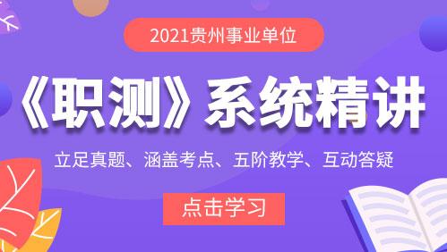 2021贵州事考《职测》系统精讲