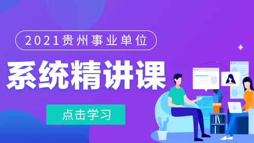 2021贵州事考系统精讲课