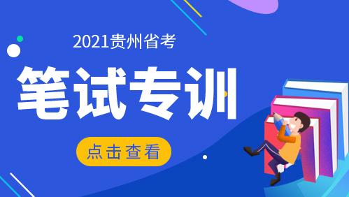 2021贵州省考笔试专训