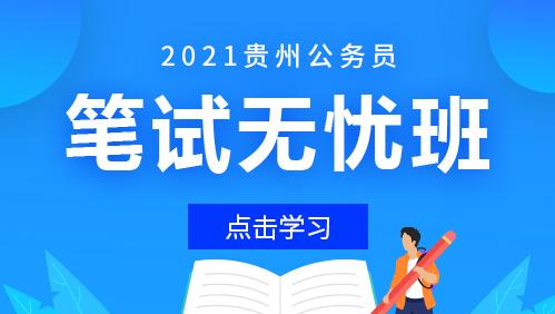 2021贵州省考笔试无忧班