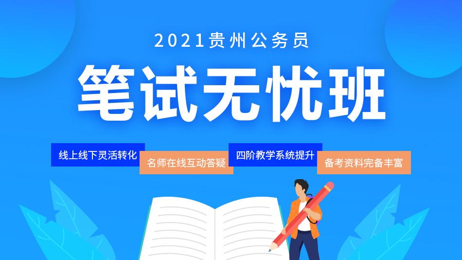 2021贵州省考笔试无忧