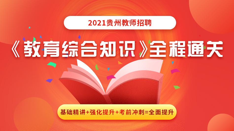 2021贵州教招《教育综合知识》全程通关
