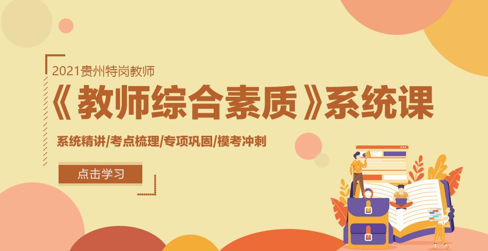 2021贵州特岗《教师综合素质》系统课