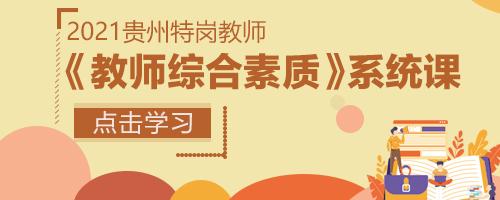 贵州特岗《教师综合素质》系统精讲