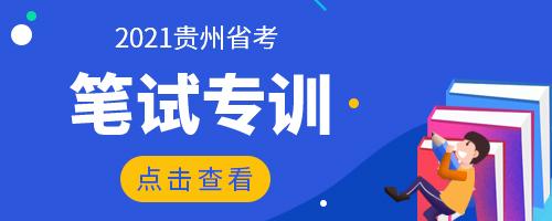 贵州省考笔试专训