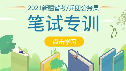 2021新疆公务员笔试专训