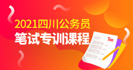 2021四川公务员笔试专训课程