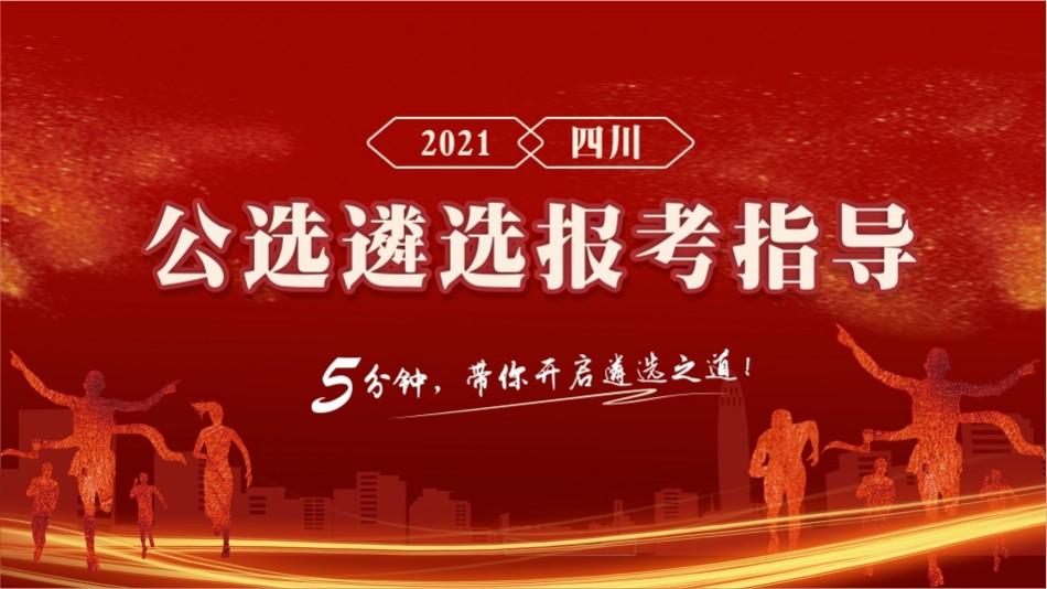 2021四川公选/遴选报考指导