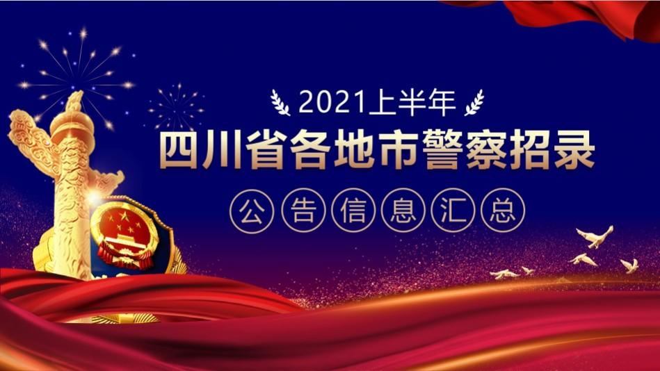 2021上半年四川省各地市警察招录
