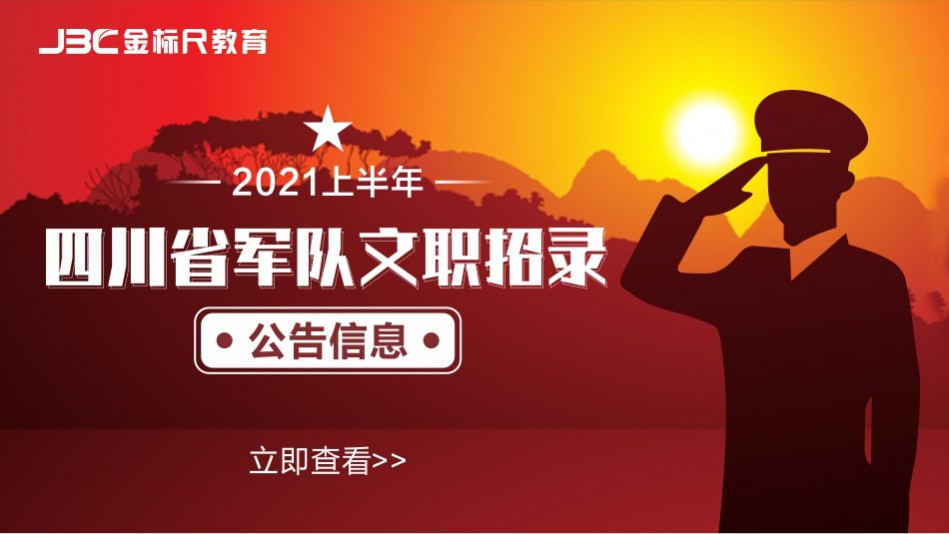 2021上半年四川省军队文职招录