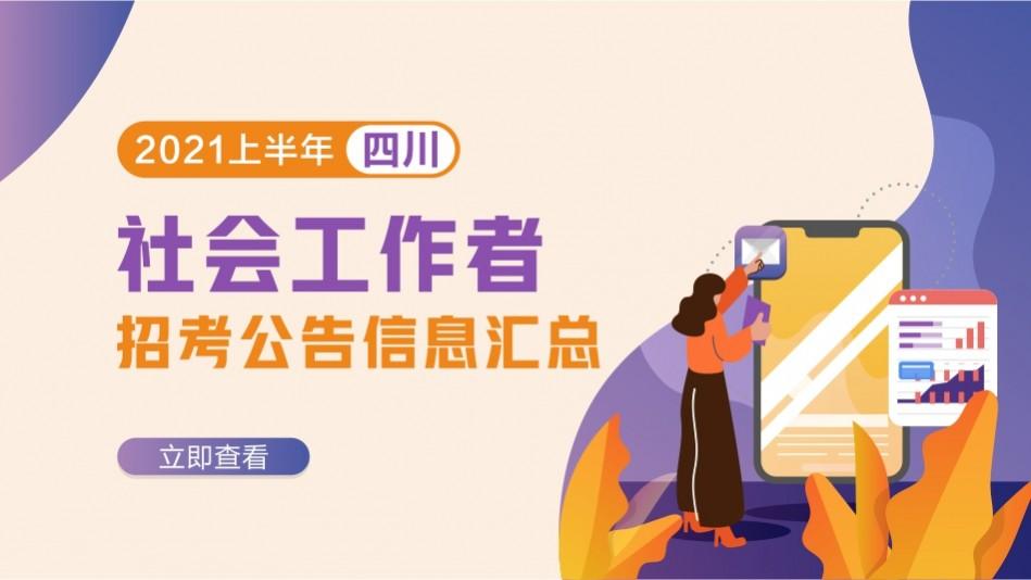 2021上半年四川社会工作者招考信息汇总