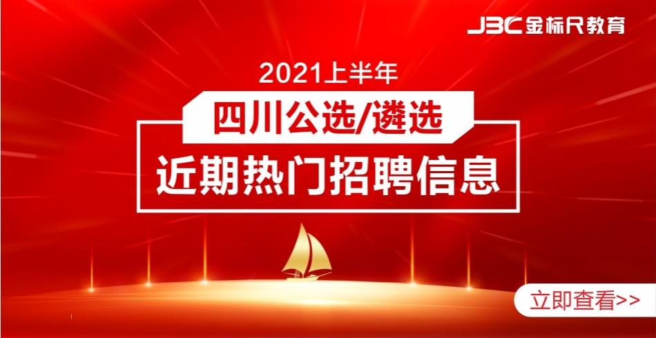 2021上半年四川公选/遴选招聘信息