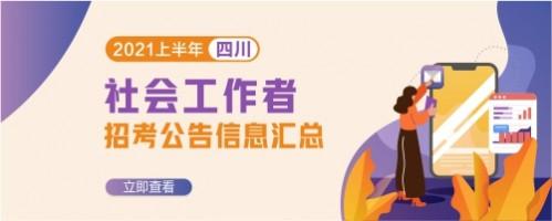 2021上半年四川社会工作者招考信息
