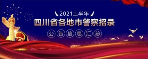 2021上半年四川省各地市警察招录公告