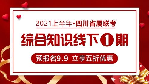 2021上半年四川省属《综合知识》线下1期