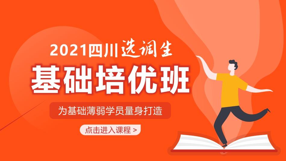 2021四川选调生基础培优班