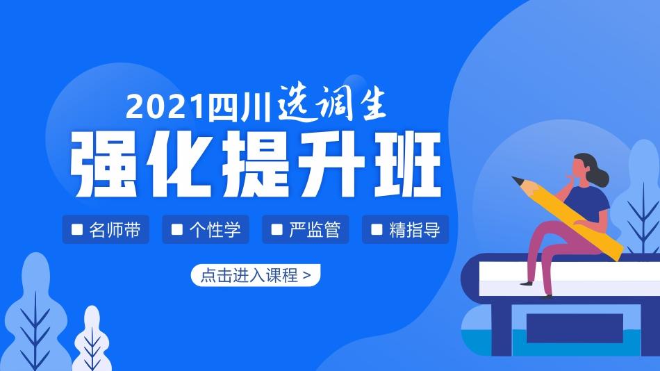 2021四川选调生强化提升班