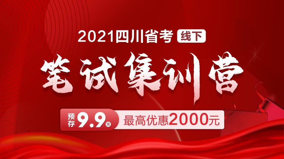 2021四川省考线下·笔试集训营