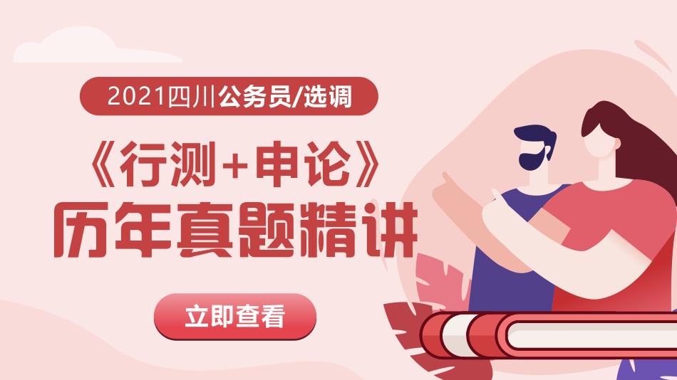 2021四川公务员《行测》历年试题精讲