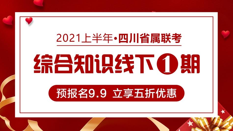 2021四川省属联考·综合知识线下1期
