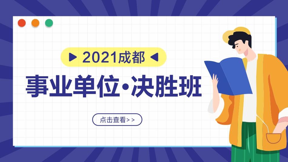 2021成都事业单位决胜班