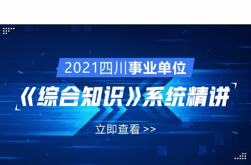 2021四川事业单位《综合知识》系统精讲