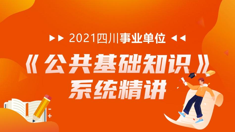 2021四川事业单位《公基》系统精讲