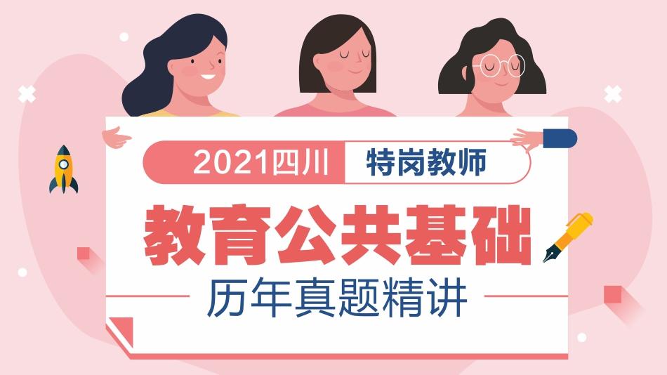 2021四川特岗教师《教育公基》历年试题