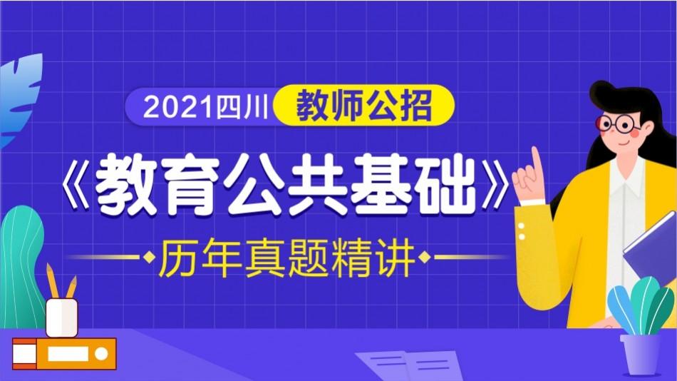 2021四川教招《教育公基》历年试题